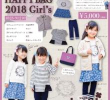 2018chocola HappyBag Girls