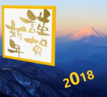 謹賀新年 2018A