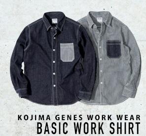 kozima work shirts